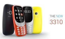 ເບິ່ງຄຼິບທົດສອບຄວາມທົນທານຂອງ Nokia 3310 (2017) ວ່າຈະມີຄວາມທົນທານຫຼາຍປານໃດ