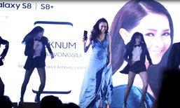 """ງານເປີດໂຕ """"Samsung Galaxy S8/S8+"""" ຢ່າງຍິ່ງໃຫຍ່ ຄຶກຄື້ນ ອັດແໜ້ນດ້ວຍດາລາ-ນັກສະແດງ"""