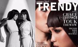 ຕຸກ The WOW lao ແລະ ເກຣດ the face Thailand ຖ່າຍແບບຄູ່ກັນໃນວາລະສານ ໂຊກດີ Trendy