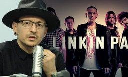 Chester Bennington ນັກຮ້ອງນຳ Linkin Park ພົບເປັນສົບເສຍຊີວິດ
