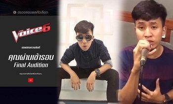 ໄດ້ແລ້ວ!! ຄົນລາວຄົນທີ່ທຳອິດທີ່ຜ່ານເຂົ້າຮອບ Final Audition ຂອງ The Voice Thailand Season 6