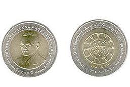 เปิดตัวเหรียญกษาปณ์ 50ปี สนง.วิจัยฯ