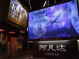 จีนจะถอดอวตารแบบ 2 มิติออกจากโรงภาพยนตร์