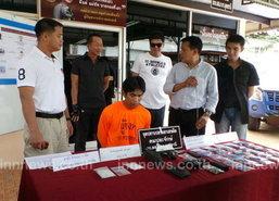 ตำรวจอุดรฯ แถลงข่าวจับยาบ้า-ยาไอซ์-ปืน