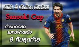 ถ่ายทอดสด การแข่งขัน FIFA Online 3 Sanook! Cup รอบ 8 ทีมสุดท้าย