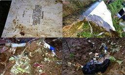 ระดมเจ้าหน้าที่ไทยร่วมกู้ซากเครื่องบินตก พบแล้ว 10 ศพ