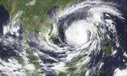 """""""รอยล"""" เตือนฝนตกหนักในภาคอีสานจากอิทธิพลพายุไห่เยี่ยน"""