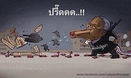 โอ๊ค พานทองแท้ ขอประชาธิปัตย์ ให้ประเทศไทยเดินหน้าต่อ
