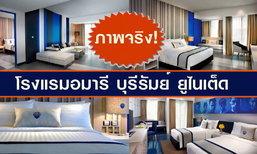 """ภาพจริง! โรงแรมฟุตบอลแห่งแรกของเมืองไทย """"บุรีรัมย์ ยูไนเต็ด"""""""