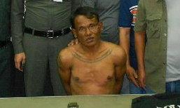 หนุ่มบุกข่มขืนสาวใหญ่ ถูกจับเพราะเมาหลับคาบ้าน!