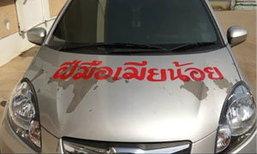 ฝีมือเมียน้อย สาวสุดทน พ่นสีประจาน ถูกราดน้ำกรดใส่รถ 4 ครั้ง