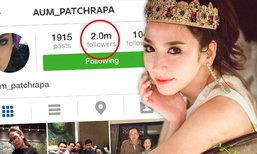 ฮอตสุด! อั้ม พัชราภา ยอดตามไอจีทะลุ 2 ล้านแล้ว