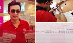 โอ็ค โชว์เงินฝาก 11,300,000 บาท บัญชีธนาคารออมสิน