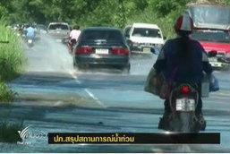 ปภ.สรุป 14 จังหวัดยังคงน้ำท่วม ปชช.เดือดร้อนร่วมล้าน