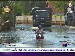 ดอนเมืองน้ำเริ่มลดลง แต่ยังท่วมสูงถนนสรงประภา