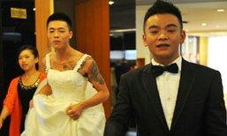 แตกตื่น! จีนจัดงานแต่งงานเกย์ครั้งแรก
