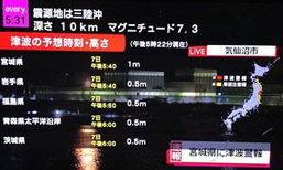 ญี่ปุ่น แผ่นดินไหว 7.3 ริกเตอร์ ประกาศเตือนภัยสึนามิ