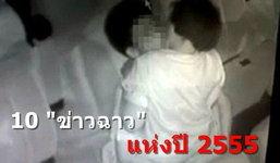 """10 อันดับ """"ข่าวฉาว"""" แห่งปี 2555"""