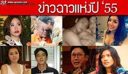 รวมที่สุดของความ ฉาว ซุป'ตาร์ เมืองไทย 2555