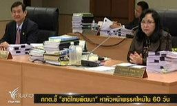 กกต.ระบุ พรรคชาติไทยพัฒนาต้องหาหน.คนใหม่