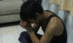 หนุ่ม 18 ใช้เฟซบุ๊กลวง ด.ญ.13 ตามข่มขืนถึงบ้าน