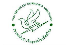 สมาคมนักข่าวฯแถลงการณ์หนุนไทยพีบีเอส