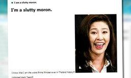 """มือดีแฮกเว็บสำนักนายก เรียกชื่อ ยิ่งลักษณ์ """"Slutty Moron"""""""