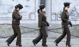 """ทหารหญิง""""เกาหลีเหนือ"""" ลาดตระเวน บน """"ส้นสูง 4 นิ้ว"""""""