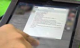 ตร.ไทยเล่นเฟสบุ๊คช่วยสาว 17 พ้นซ่องเกาหลี