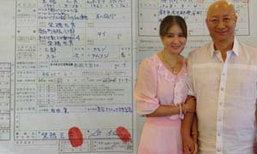 อดีตพระมิตซูโอะ ควงสุทธิรัตน์ มุตตามระ จดทะเบียนสมรสที่ญี่ปุ่นแล้ว