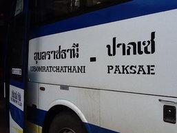 อุบลฯหารือความร่วมมือชายแดนไทย-ลาว