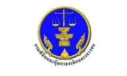 กรมพินิจและคุ้มครองเด็กฯ รับพนักงานราชการ26อัตรา
