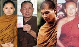 พระ 1,000ล้าน สังคมไทยไม่เคยจำ!