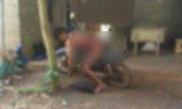 ฆ่าโหดหนุ่มกัมพูชา ตายเปลือยคร่อมจยย.