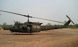 ฮ.เบลล์ 212 เครื่องยนต์ขัดข้องจอดฉุกเฉินที่พิจิตร