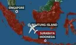 อินโดนีเซียสันนิษฐานแอร์เอเชียอาจจมทะเล