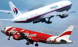 ไขข้อแตกต่าง ปริศนาหายสาบสูญ QZ8501 กับ MH370