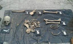 พบโครงกระดูกมนุษย์คาดเสียชีวิตมากว่า 1 ปีที่ปทุมธานี