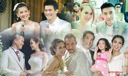 8 คู่รักมาราธอนในตำนาน วงการบันเทิงไทย