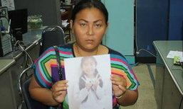 แม่ยังอาลัย ลูกสาวหายไปจากโรงเรียน 5 วันยังไม่เจอ