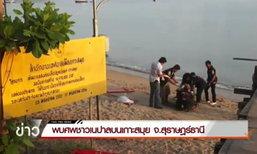จนท.ตรวจสอบศพชาวเนปาลบนเกาะสมุย คุมตัวเพื่อนสอบสวน
