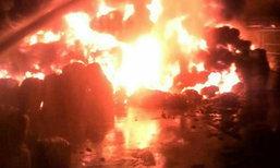 ไฟไหม้โรงงานรีไซเคิลอ่างทอง ลุกโหมหนัก 6 ชั่วโมง