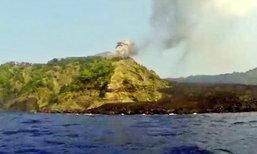 จับตา ! ภูเขาไฟเกาะอันดามันปะทุ ห่างจาก ระนอง 700 กม.