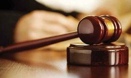 ศาลอาญาพิพากษาคุก 5 ปี น้องชายธาริต อ้างเบื้องสูงซื้อที่โคราช
