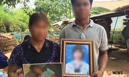 สั่งรื้อคดี เด็ก 14 ปี ถูกฆ่าข่มขืน เรื่องเงียบกว่า 2 ปี