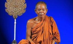 หลวงพ่อคูณ ปริสุทโธ มรณภาพแล้ว ด้วยวัย 92 ปี