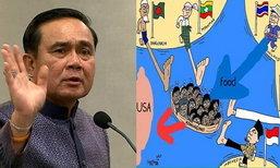 'ประยุทธ์' ปรามกระแสชาวเน็ตไม่เอา 'โรฮีนจา' เข้าไทย