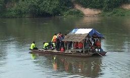 เรือแพลาวล่มที่แม่น้ำงึม เจอศพเด็ก 1 ศพ ตามหาอีก 9