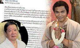 จา พนม โพสต์ขอโทษ เสี่ยเจียง กับสัมพันธ์ที่จบลงไม่ดี