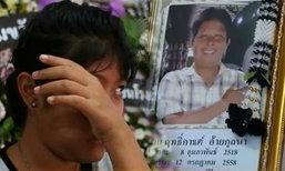 ลูกสาว 'โชเฟอร์ฮีโร่' มางานศพพ่อ หลังตามหานาน 10 ปี